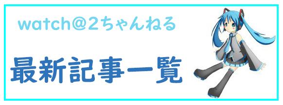 watch@2ちゃんねる最新記事一覧